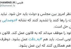 اختلافنظر بین مجلس و دولت باید حل شود