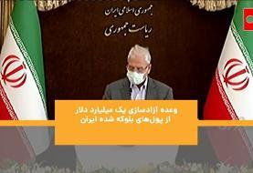 وعده آزادسازی یک میلیارد دلار از پولهای بلوکه شده ایران
