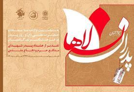 تقدیر از ۸۰ پدر شهدای مدافع حرم و دفاع مقدس در فرهنگسرای گلستان