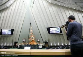جلسه علنی نوبت عصر آغاز شد/ بررسی بودجه ۱۴۰۰ در دستور کار مجلس