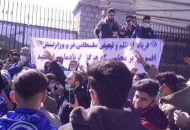 تجمع هواداران استقلال مقابل مجلس / شعار هواداران علیه مدیریت باشگاه و وزیر ورزش