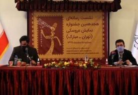 نشست رسانهای هجدهمین جشنواره عروسکی تهران - مبارک   تقدیر از دو پیشکسوت تئاتر عروسکی در اختتامیه
