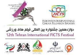 نکوداشت علی انصاریان در جشنواره  فیلمهای ورزشی ایران