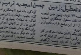 چمن امجدیه با مدیریت حشمت باغبون!/عکس