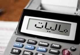 وزارت اقتصاد: مالیات دریافتی هم اینک معادل ۵۰ درصد هزینه های جاری کشور است
