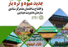 ۸ بازار جدید میوه و ترهبار صبح شنبه رسماً افتتاح میشود