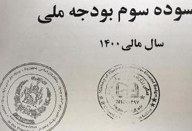 سایه سنگین روند صلح بر بودجه ۱۴۰۰ افغانستان