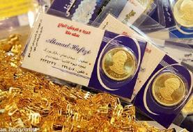 روند کاهشی قیمت طلا و سکه در پایان هفته