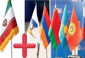 اوراسیا چه سهمی در تجارت ایران دارد؟