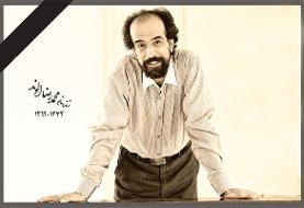 محمدرضا الوند، نویسنده تئاتر بر اثر کرونا درگذشت