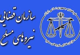 ورود سازمان قضایی نیروهای مسلح به درگیریهای سراوان