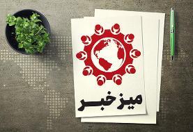 مهمترین خبرهای ۹ اسفند را در میز خبر بخوانید