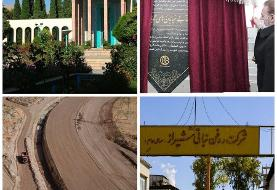 بهربرداری از پروژه آفتاب در اصفهان | خروج کارخانه آلاینده از محدوده شهر شیراز |بهسازی اطراف ...