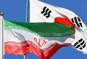 سئول: موافقت آمریکا با آزادسازی بخشی از دارایی های ایران