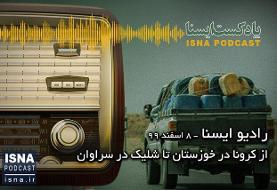 پادکست / از کرونا در خوزستان تا شلیک در سراوان