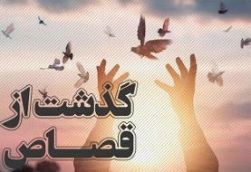 آزادی یک محکوم به قصاص در بوشهر