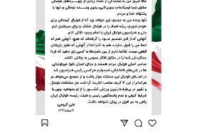 بیانیه انتخاباتی علی کریمی در آستانه رای گیری | وعده های مهم جادوگر