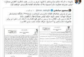 ۳ماه حبس برای محمود صادقی بابت توهین به رئیس سابق قوه قضائیه   تصویر حکم صادر شده