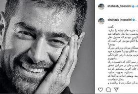 ماجرای بسته شدن پیج اینستاگرام شهاب حسینی | حاشیههای واکسن زدن ستاره ...