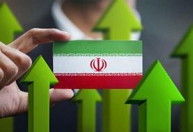 رفع تحریم و راهبردهای اقتصادی