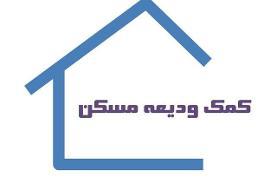 کلیات وام اجاره تصویب شد/ احتمال افزایش تسهیلات