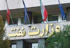 وزارت نفت مکلف به ارائه گزارش میزان صادرات نفت و میعانات گازی شد