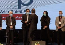 درخشش آوین شیمی پلاست در چهارمین جشنواره ملی صنعت سلامت محور