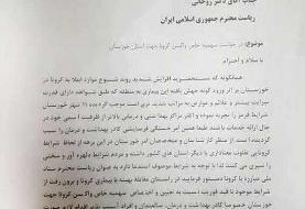درخواست نمایندگان خوزستان از رئیس جمهور برای سهمیه ویژه واکسن کرونا