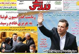 خرید جدید استقلال: شوتزن ولی اهل حاشیه! کیوسک ۱۱ اسفند