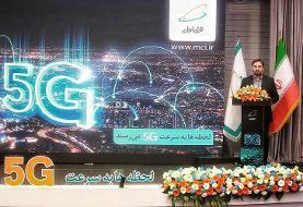 افتتاح اولین سایت شبکه ۵G همراه اول در تهران