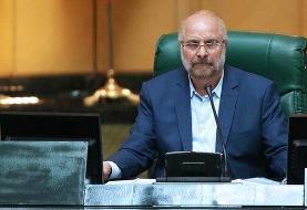 واکنش قالیباف به دستور رهبر انقلاب برای حل اختلاف دولت و مجلس بر سر پروتکل الحاقی