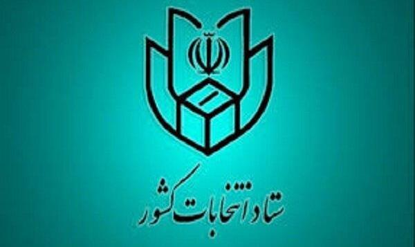 زمان و جزئیات ثبت نام داوطلبان انتخابات شوراهای شهر اعلام شد
