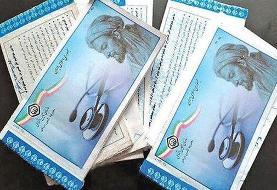 سازمان تامین اجتماعی: نه کارت صادر میکنیم نه دفترچه