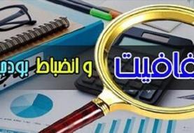 الزام دولت به شفافیت و انضباط مالی در ۱۴۰۰