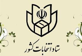 جزئیات ثبت نام در انتخابات شوراهای شهر / آغاز ماراتن پارلمان شهر