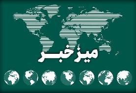 مهمترین اخبار امروز ۱۴ اسفند را در میز خبر بخوانید