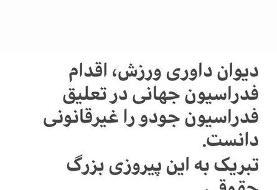 جودوی ایران رفع تعلیق شد