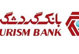 روسای ۶ شعبه بانک گردشگری به عنوان برتر انتخاب شدند