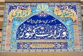 آغاز ثبتنام انتخابات شوراهای اسلامی شهر از ۲۰ اسفند   جزئیات و شیوه ثبت نام