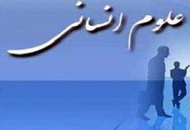 اقدام صندوق نوآوری برای نفوذ فناوری در حوزههای علوم انسانی و ادبیات فارسی