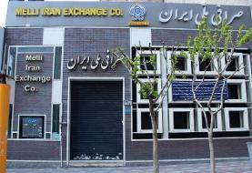 قیمت دلار در صرافی ملی سهشنبه ۱۲ اسفند