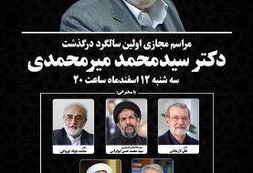 آغاز مراسم اولین سالگرد درگذشت سیدمحمد میرمحمدی