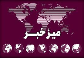 مهمترین اخبار امروز ۱۳ اسفند را در میز خبر بخوانید