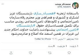خبر خوب نوبخت برای بازنشستگان تأمین اجتماعی/ همسانسازی حقوق از اسفند