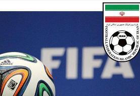 فیفا میزان مطالبات فدراسیون فوتبال ایران را اعلام کرد