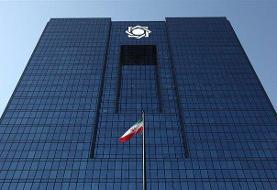 دستگاههای اجرایی باید فقط در بانک مرکزی افتتاح حساب کنند