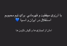 مرفاوی از لجبازیها در استقلال نوشت!/عکس
