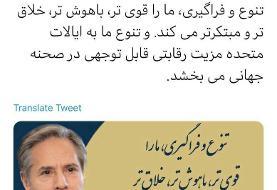 وزیر امور خارجه آمریکا هم با خط نستعلیق و فارسی شکسته به ایران پیام داد!