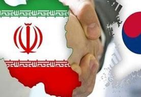 توافق ایران و کره جنوبی درباره مکانیزم استرداد دلارهای بلوکهشده ایران