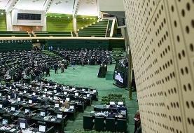 آغاز جلسه نوبت سوم امروز مجلس/ ادامه بررسی لایحه بودجه ۱۴۰۰ در دستور کار